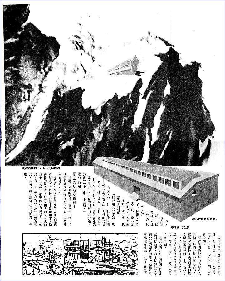 CHINA_TIMES_WEEKLY_2.JPG